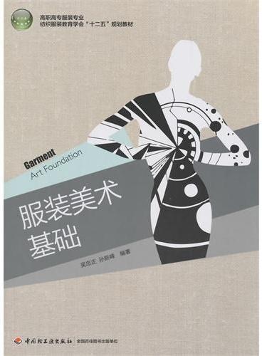 """服装美术基础(高职高专服装专业纺织服装教育学会""""十二五""""规划教材)"""