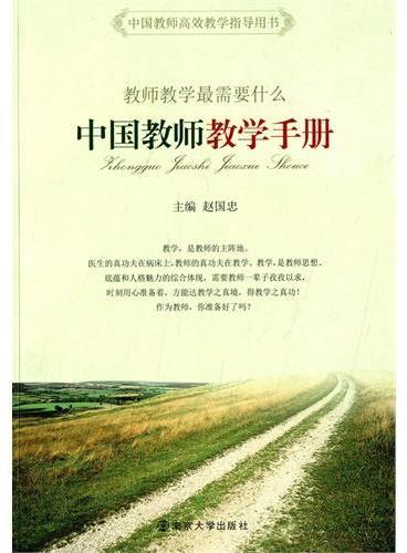 中国教师教学手册