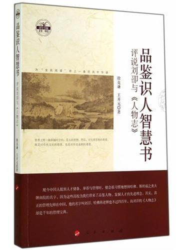 品鉴识人智慧书——评说刘卲与《人物志》(国学书厢第一辑)(DZ)