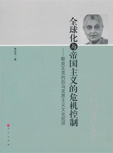 全球化与帝国主义的危机控制 ——斯皮瓦克的后马克思主义文化批评