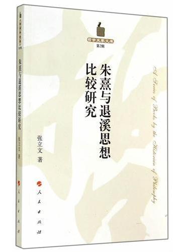 朱熹与退溪思想比较研究—哲学史家文库(第2辑)