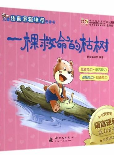 (小木马童书)儿童语言逻辑培养无字书·一棵救命的枯树 大便也有它的好处