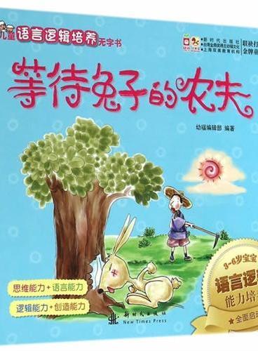 (小木马童书)儿童语言逻辑培养无字书·乌龟也能跑赢兔子 等待兔子的农夫