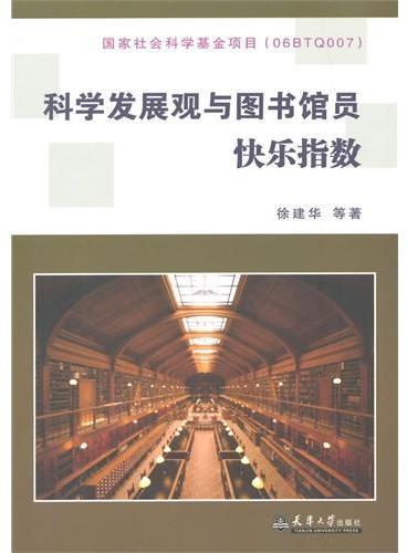 科学发展观与图书馆员快乐指数