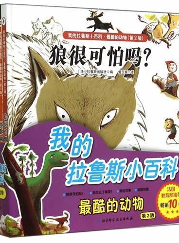 我的拉鲁斯小百科·最酷的动物(全4册,狼可怕吗、恐龙去了哪里、熊的故事、海豚和鲸、法国教育部推荐,被译成20多种文字)