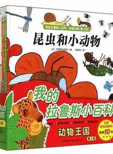 我的拉鲁斯小百科·动物王国(全4册,动物园、昆虫和小动物、追踪草原动物、探索动物世界,法国教育部推荐,被译成20多种文字)