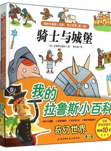 我的拉鲁斯小百科·奇幻世界(全4册,骑士与城堡、女巫和魔法、仙女和公主、真的有海盗吗、法国教育部推荐,被译成20多种文字)