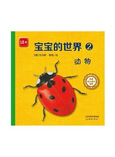 尚童幼儿成长宝库-宝宝的世界(全四册)