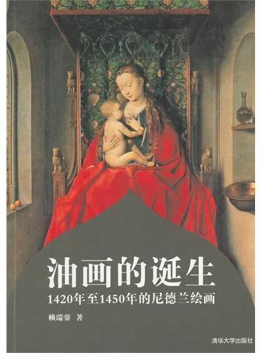 油画的诞生——1420年至1450年的尼德兰绘画
