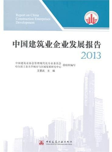 中国建筑业企业发展报告2013