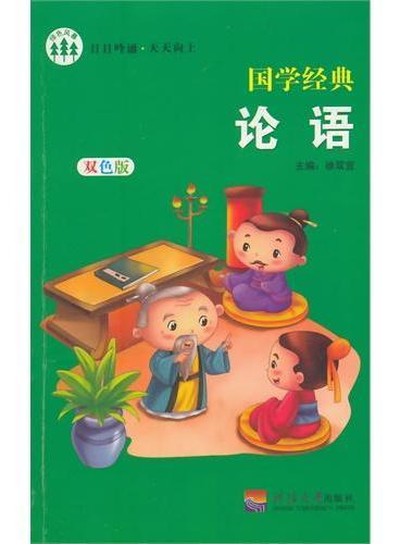 国学经典 论语 双色版 (名师推荐)