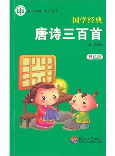 国学经典 唐诗三百首 双色版 (名师推荐)