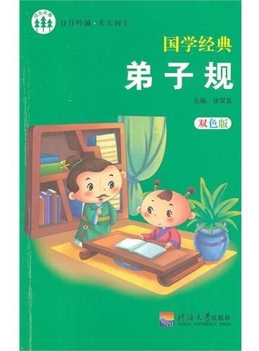 国学经典 弟子规 双色版 (名师推荐)