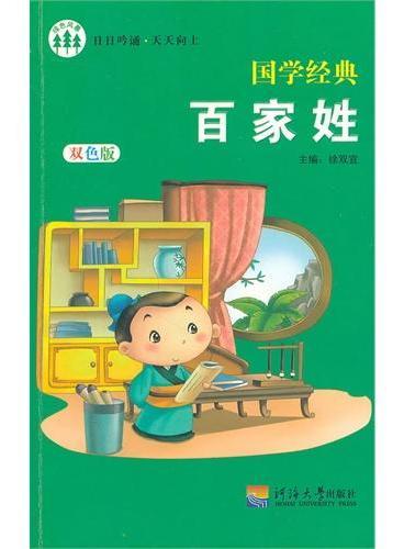 国学经典百家姓 双色版 (名师推荐)