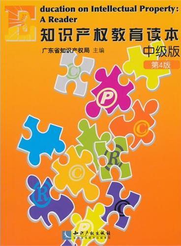 知识产权教育读本中级版(第四版)