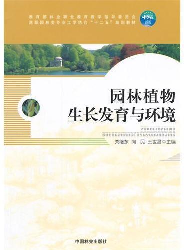 园林植物生长发育与环境(高职)