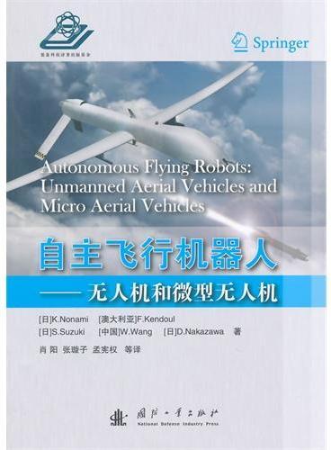 自主飞行机器人——无人机和微型无人机