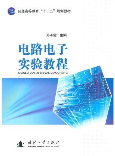 电路电子实验教程
