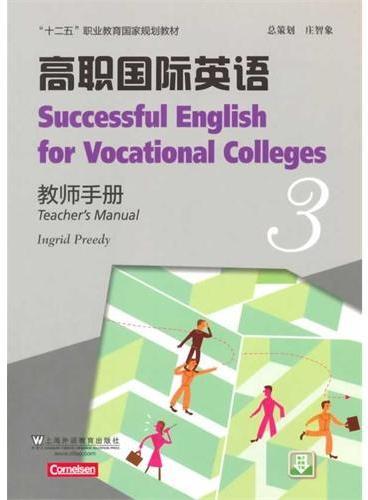 高职国际英语 3 教师手册(附网络下载)