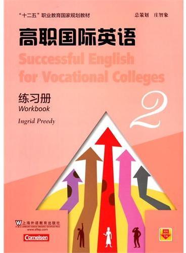 高职国际英语 2 练习册(附mp3下载)