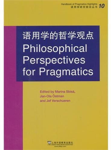 语用学研究前沿丛书:语用学的哲学观点