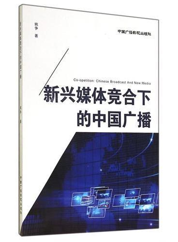 新兴媒体竞合下的中国广播