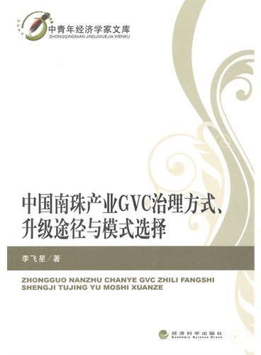 中国南珠产业GVC治理方式、升级途径与模式选择