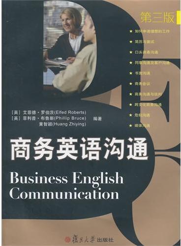 商务沟通与案例系列:商务英语沟通(第三版)