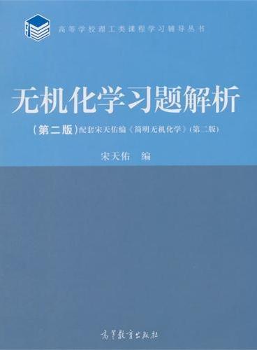 无机化学习题解析(第2版)