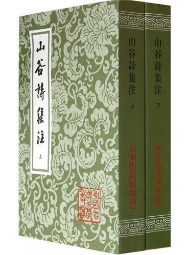 山谷诗集注(全二册)