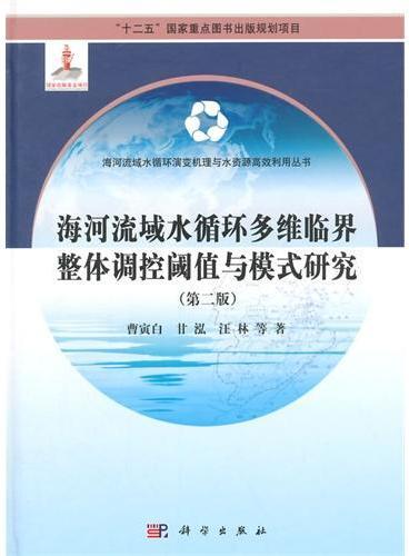 海河流域水循环多维临界整体调控阈值与模式研究(第二版)