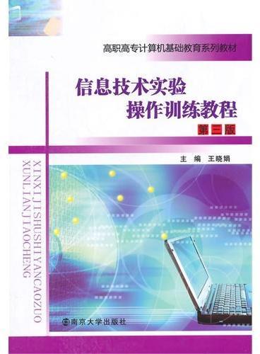 信息技术实验操作训练教程(第三版)