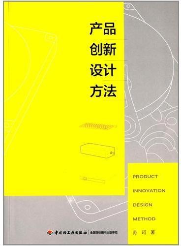 产品创新设计方法