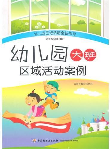 幼儿园大班区域活动案例