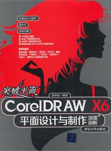 突破平面CorelDRAW X6平面设计与制作深度剖析(配光盘)(平面设计与制作)
