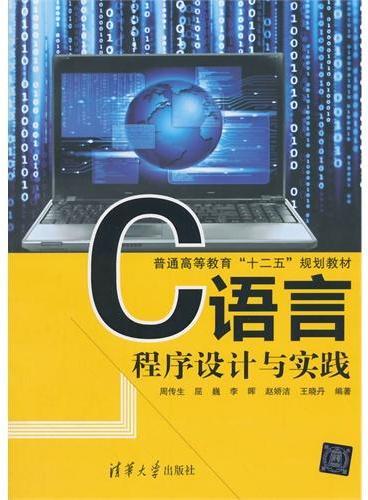 """C语言程序设计与实践(普通高等教育""""十二五""""规划教材)"""