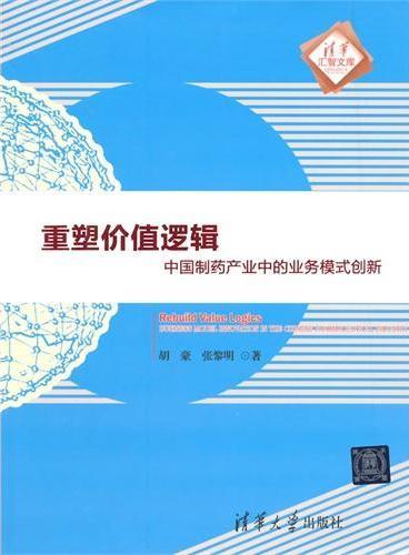重塑价值逻辑:中国制药产业中的业务模式创新(清华汇智文库)