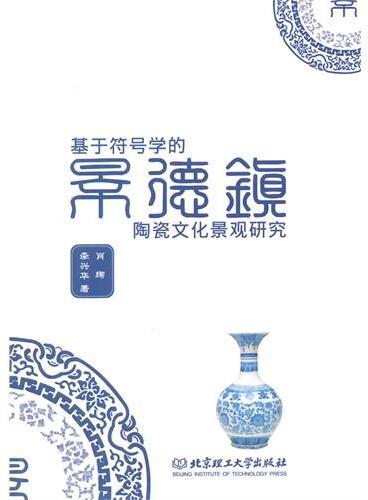 基于符号学的景德镇陶瓷文化景观研究