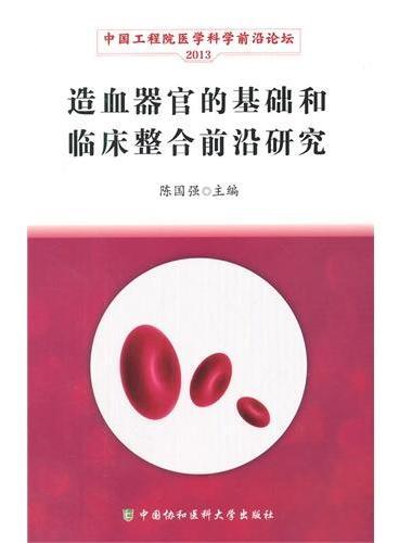 造血器官的基础和临床整合前沿研究