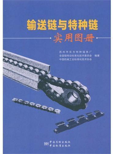 输送链与特种链实用图册