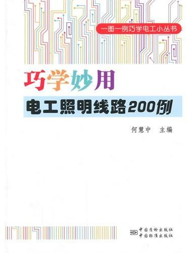 一图一例巧学电工小丛书 巧学妙用电工照明线路200例
