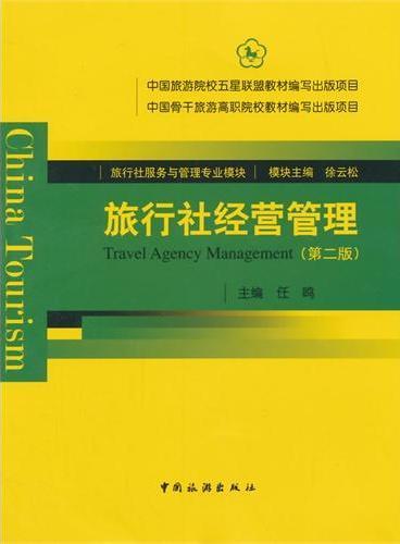 旅行社经营管理(第二版)