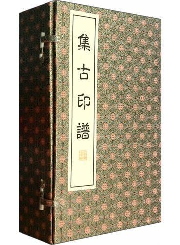 集古印谱(一函六册)