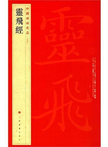 中国碑帖名品:灵飞经