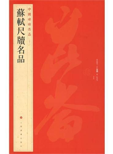 中国碑帖名品:苏轼尺牍名品