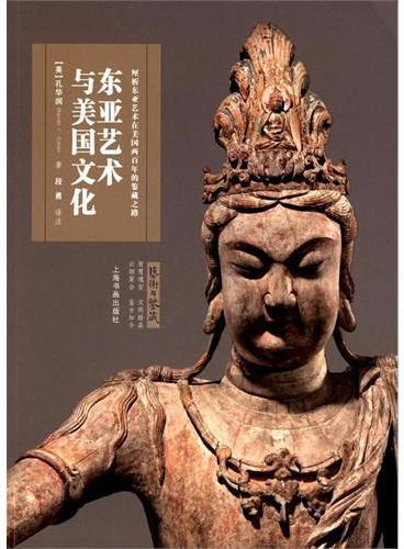 艺术与鉴藏:东亚艺术与美国文化