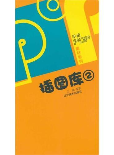 手绘POP素材系列--POP插图库(二)