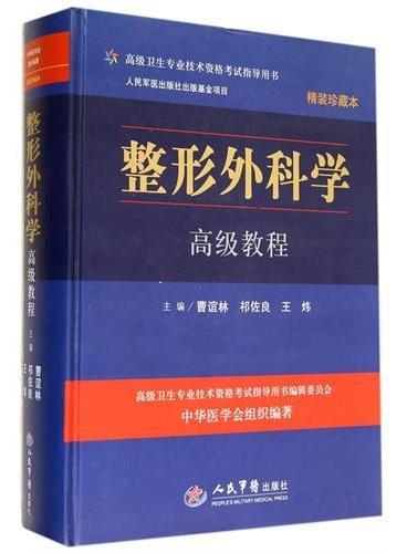 整形外科学高级教程(含光盘)精装珍藏本.高级卫生专业技术资格考试指导用书