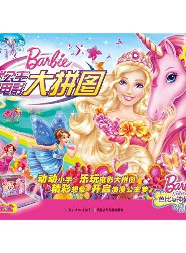 芭比公主电影大拼图:芭比与神秘之门