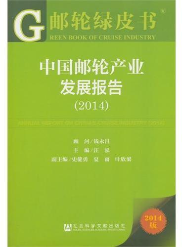 邮轮绿皮书:中国邮轮产业发展报告(2014)